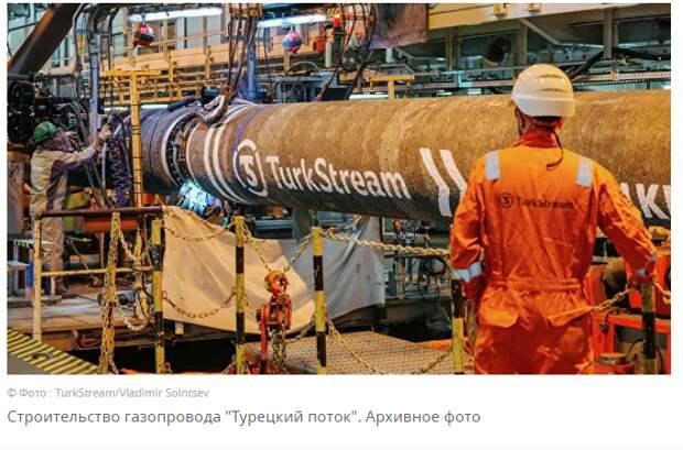 """Болгария начала строить участок для прокачки газа по """"Турецкому потоку"""""""