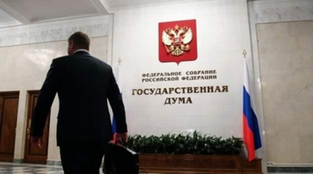 В Госдуму внесён проект об ответных мерах на недружественные действия других стран