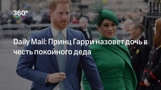 Daily Mail: Принц Гарри назовет дочь в честь покойного деда