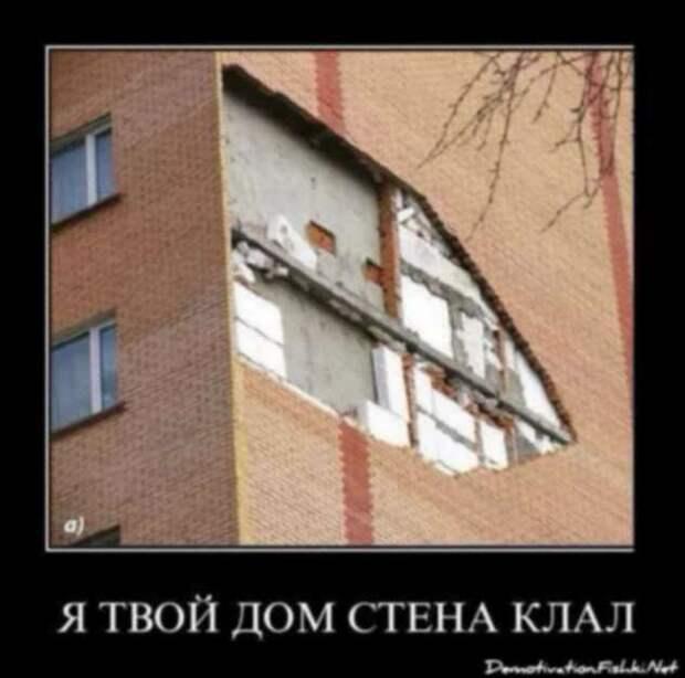 Строительные приколы ошибки и маразмы. Подборка chert-poberi-build-chert-poberi-build-30390623082020-17 картинка chert-poberi-build-30390623082020-17