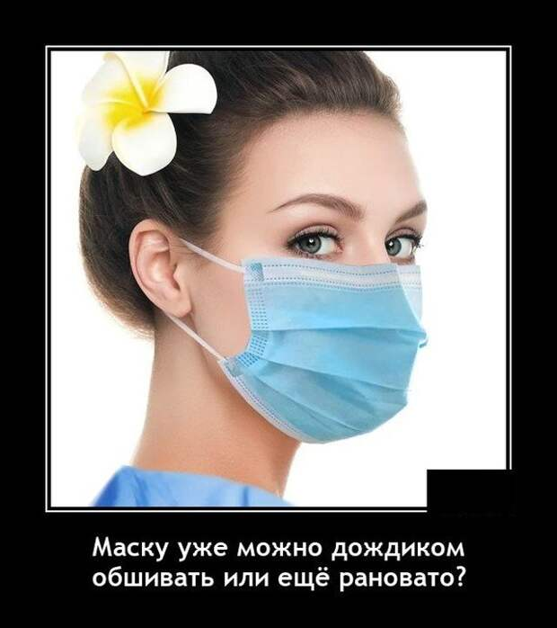 Демотиватор про маску на новый год