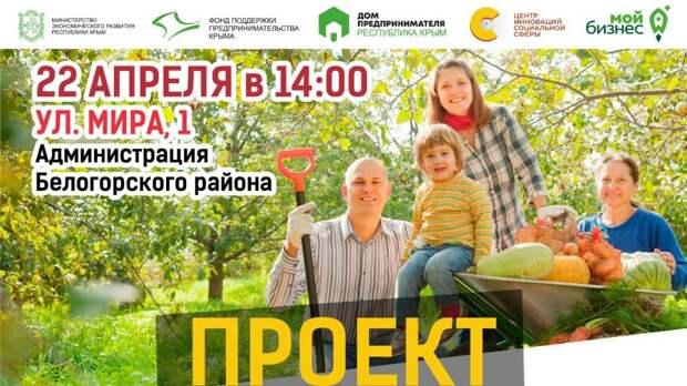 В администрации Белогорского района состоится презентационная сессия проекта «Фамильный бизнес» для физических лиц и предпринимателей