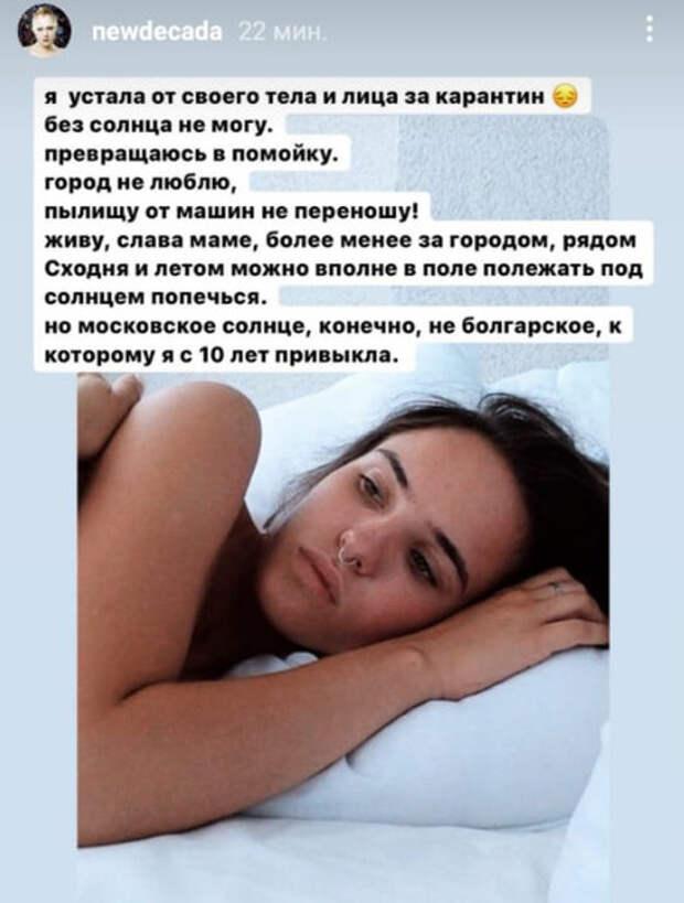 Дочь Ларисы Гузеевой: «Устала от своего лица и тела, превращаюсь в помойку»