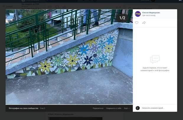 Фото дня: цветочный магазин на Молодцова украсил крыльцо мозаикой