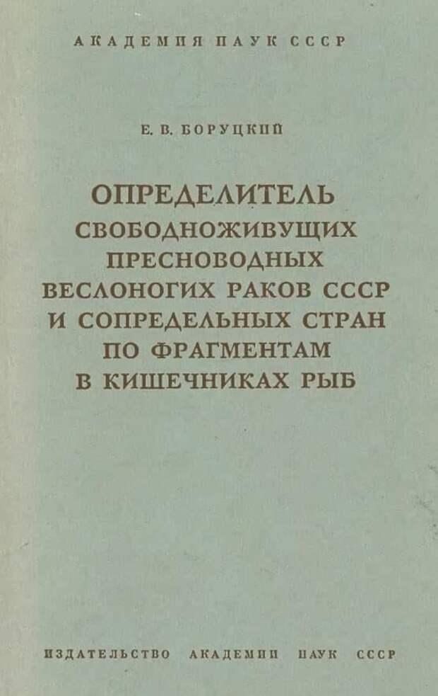 Научная литература советских времен
