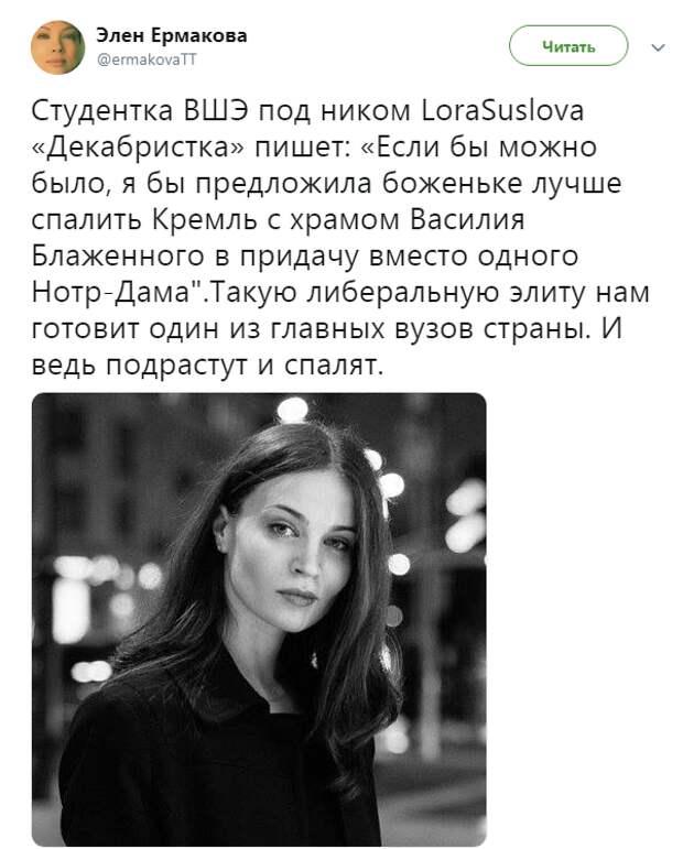 Гнида из ВШЭ сожалела, что вместо Нотр-Дама не сгорел Кремль и храм Василия Блаженного
