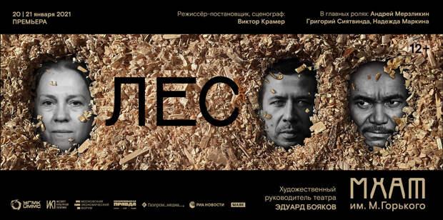 Григорий Сиятвинда, Андрей Мерзликин и Надежда Маркина сыграют в спектакле «Лес»