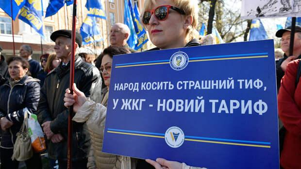 Глава украинского «Нафтогаза» предсказал Украине «тарифные бунты»