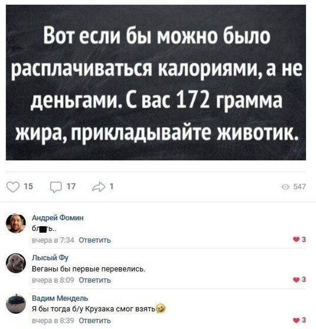 Смешные высказывания и комментарии из соцсетей и других частей интернета