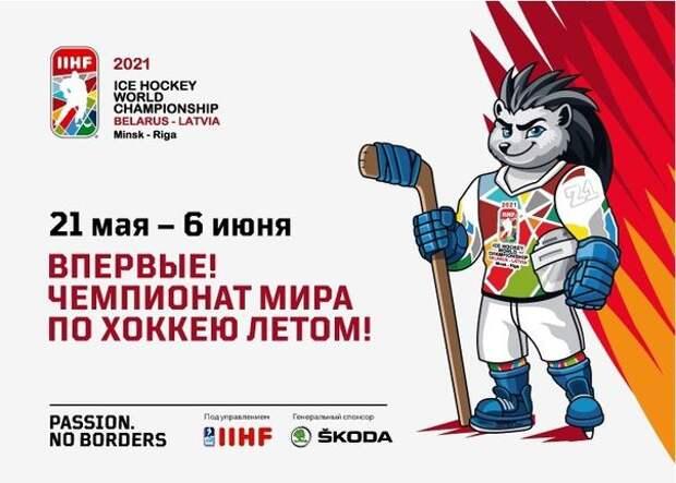 Все матчи чемпионата мира по хоккею пройдут в Риге