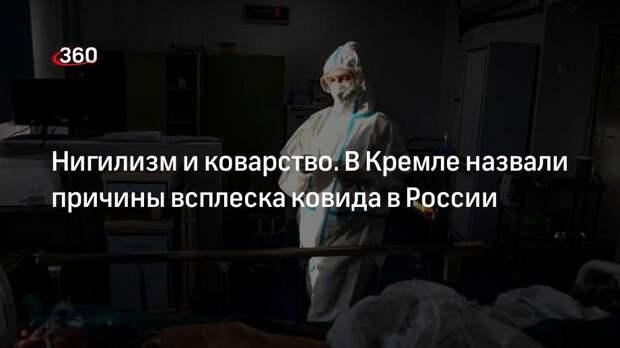 Нигилизм и коварство. В Кремле назвали причины всплеска ковида в России