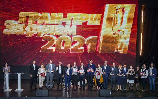 Встречайте 12 лучших! Гран-при «За рулем» 2021