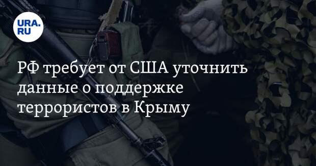 РФ требует от США уточнить данные о поддержке террористов в Крыму