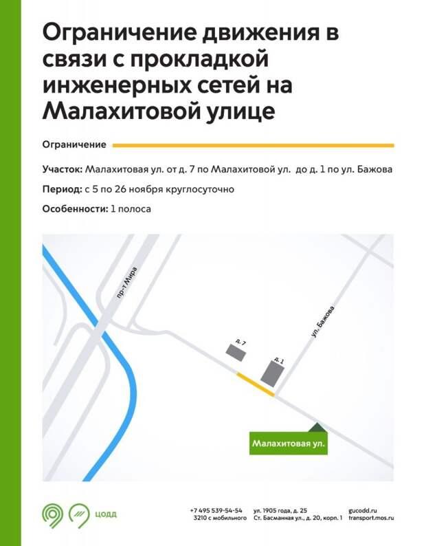 Движение по Малахитовой улице ограничат