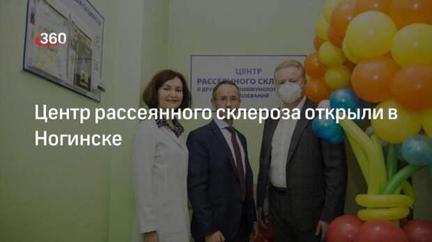 Центр рассеянного склероза и нейроиммунологических заболеваний начал работать в центральной больнице Ногинска