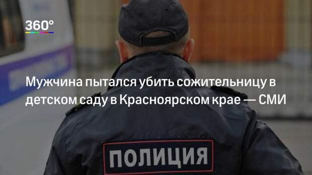 Мужчина пытался убить сожительницу в детском саду в Красноярском крае— СМИ