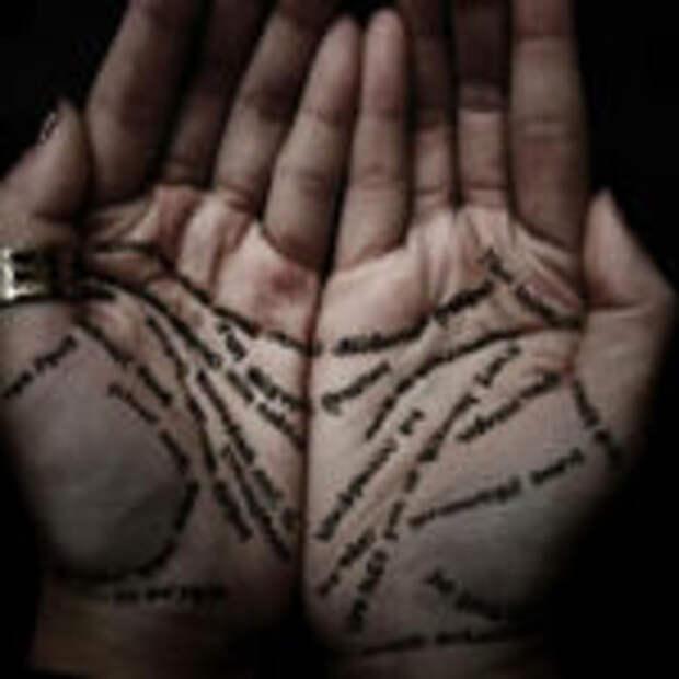 Хиромантия: как прочитать Судьбу в ваших руках.