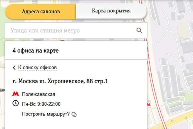 Билайн: пожалуй, худший клиентский сервис в мире