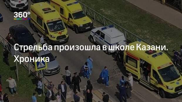 Стрельба произошла в школе Казани. Хроника