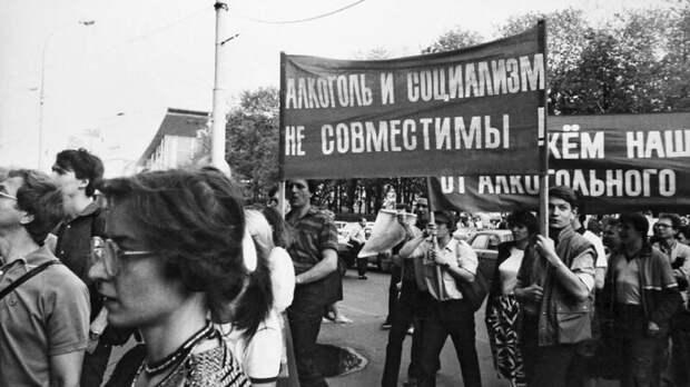 «Сухой закон» Горбачева: почему война спьянством была бесславно проиграна