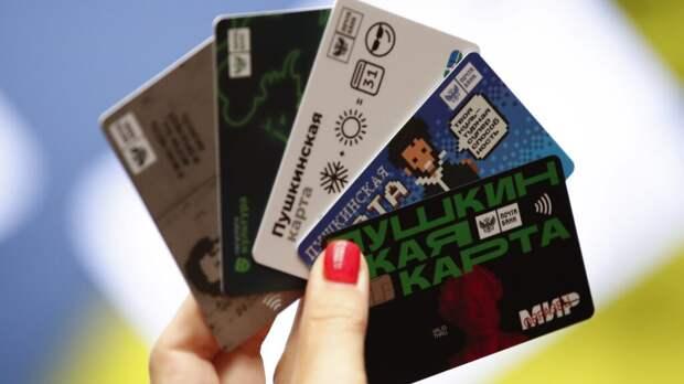 В интернете начали продавать «Пушкинские карты», которые государство бесплатно выдает студентам и школьникам
