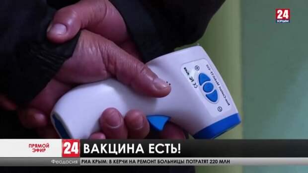 Феодосия получила 5000 новых доз вакцины от COVID-19