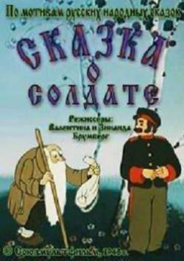 Советские мультфильмы: Сказка о солдате