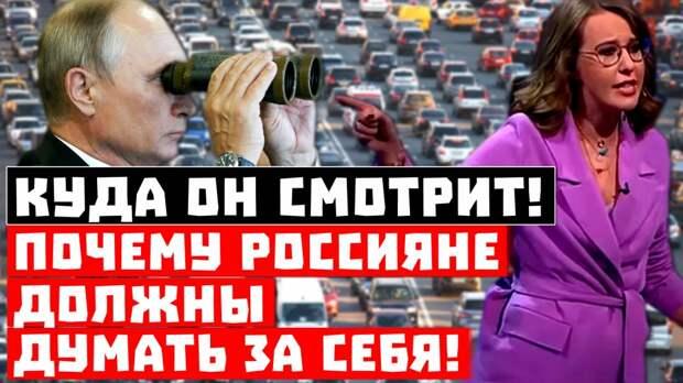 Это ни в какие ворота не лезет! Почему россияне должны думать за себя!