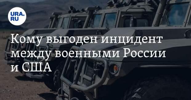 Кому выгоден инцидент между военными России и США. Объяснение участника военных операций в Сирии