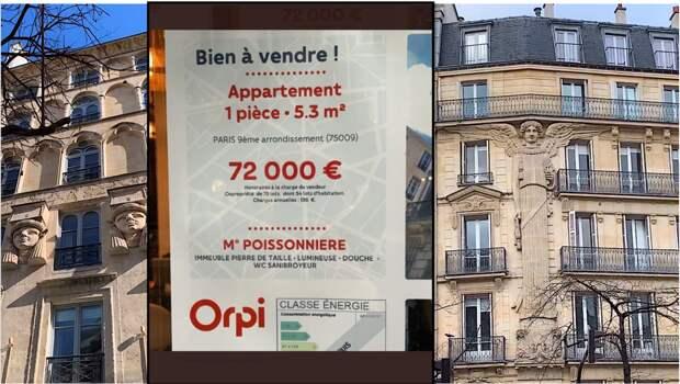 В Париже продалась квартира площадью 5 м². Многие возмутились, что это ниже человеческого достоинства