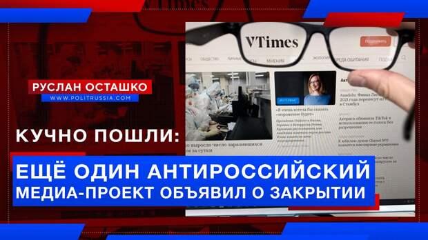 Кучно пошли: ещё один антироссийский медиа-проект объявил о закрытии