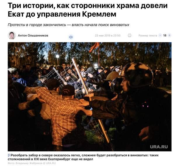 Кого назначат виноватым по итогам массовых беспорядков в Екатеринбурге? Виноваты все.