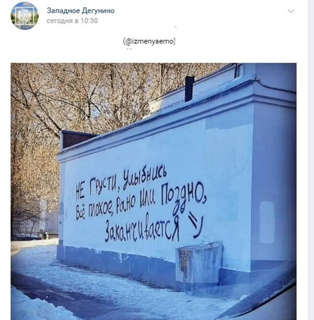 Фото дня: надпись на стене на Ангарской улице заставляет улыбаться