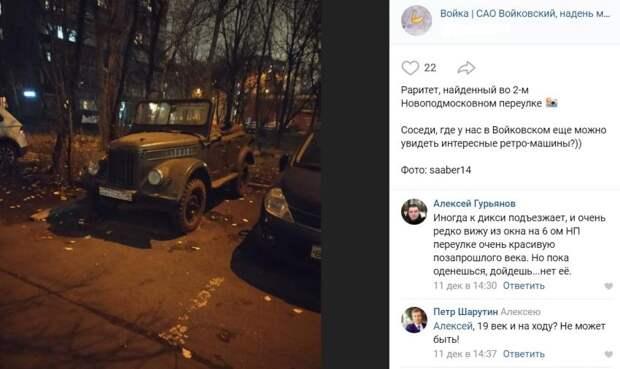 Фото дня: «заколдованное» место в Войковском притягивает раритетные машины