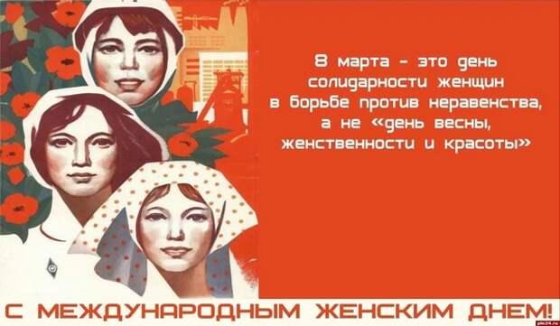С Международным женским днём солидарности в борьбе за коммунизм!