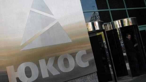 Суд Гааги обязал Россию выплатить $50 млрд бывшим акционерам ЮКОСа