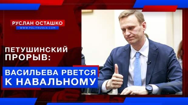 Петушинский прорыв: Навального хочет видеть Васильева, славшая ему свои фото в голом виде