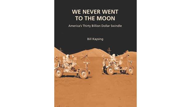 Книга Билла Кейсинга о том, что полеты американских астронавтов на Луну – это многомиллиардная афера, стала первой и далеко не последней в своем жанре