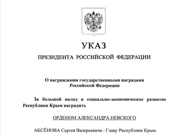 Владимир Путин наградил Главу Республики Крым Сергея Аксёнова орденом Александра Невского