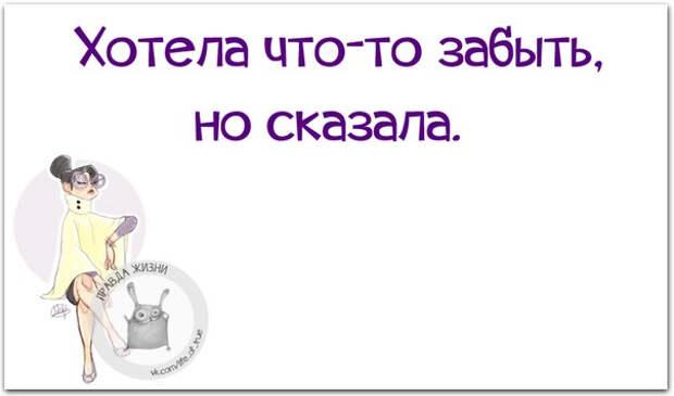 1426189700_frazki-5 (604x356, 73Kb)