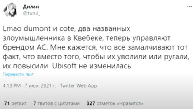 "Будущее ""Ассасин Крид"""