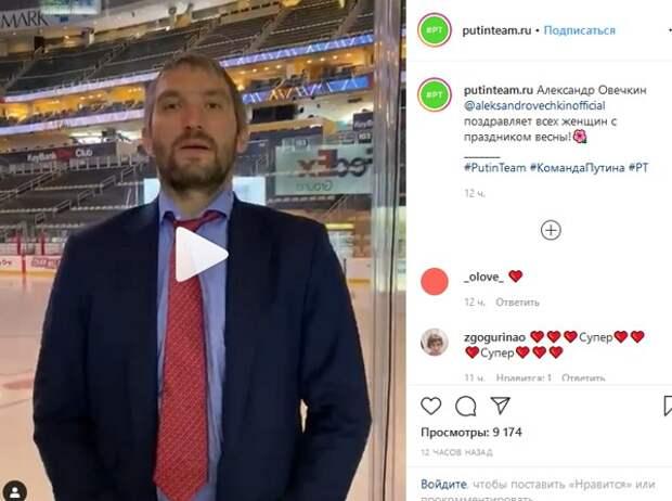 Хоккеист Александр Овечкин поздравил женщин с Международным женским днем