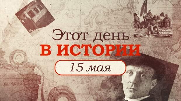 «Этот день в истории». Что произошло 15 мая, праздники, факты, люди