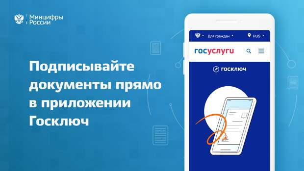 Минцифры РФ разработало приложение для онлайн-подписания договоров