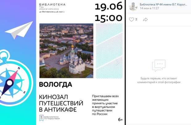 Путешествие в Вологду начнется на Фестивальной