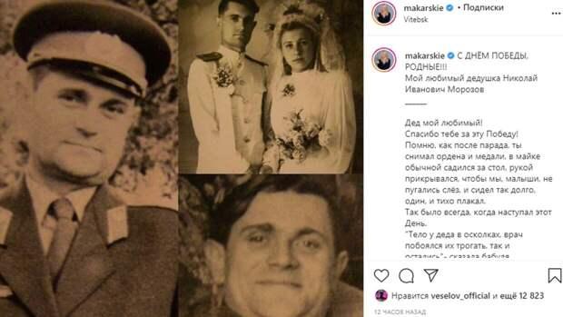 Виктория Макарская рассказала о слезах деда-фронтовика в День Победы