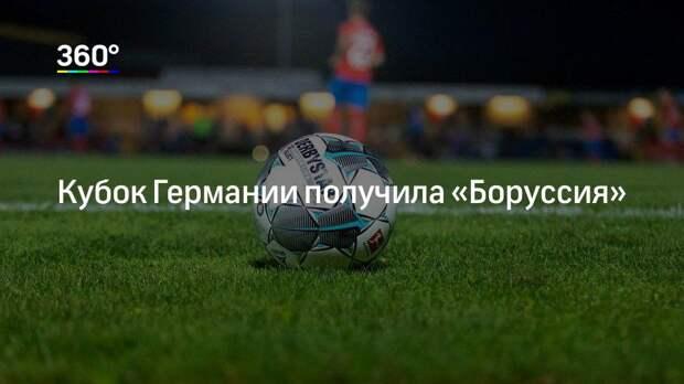 Кубок Германии получила «Боруссия»