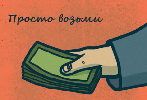 В РФ появится безусловный базовый доход