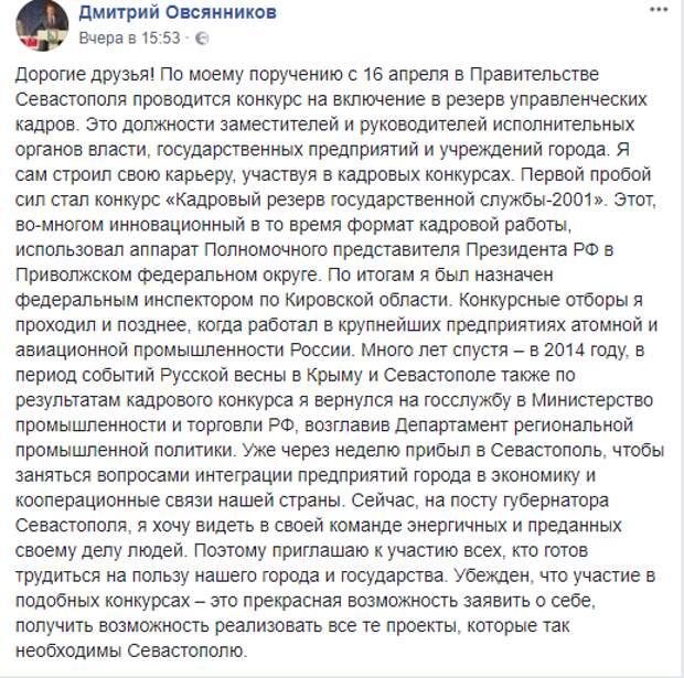 Овсянников зазывает севастопольцев в правительство