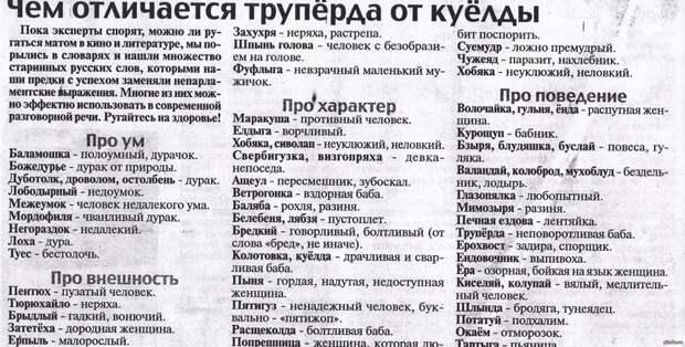 Ругайтесь на здоровье)